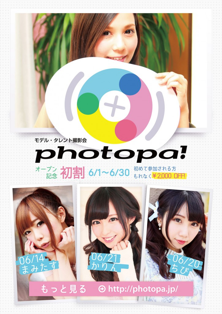 photopa-poster_R